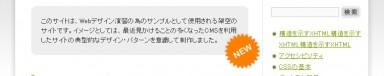 webデザイン演習実演007