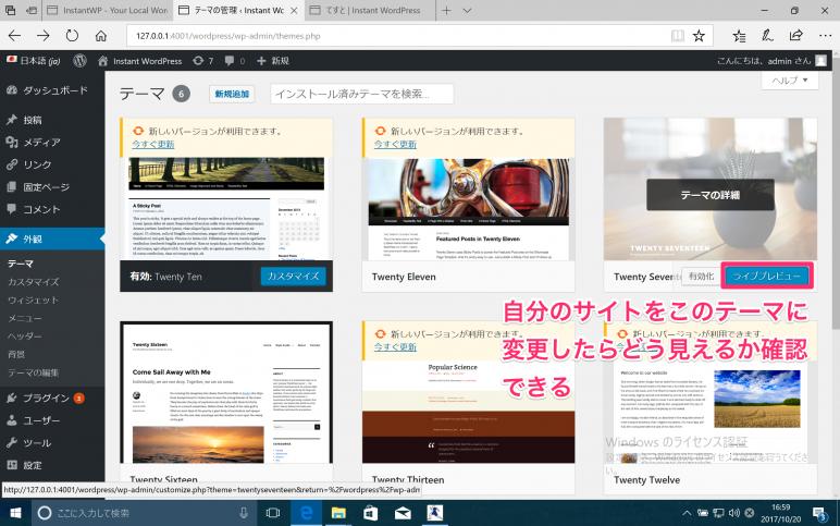 スクリーンショット_2017-10-20_16_59_27(2)